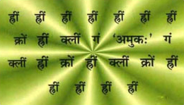 Love Vashikaran Mantra